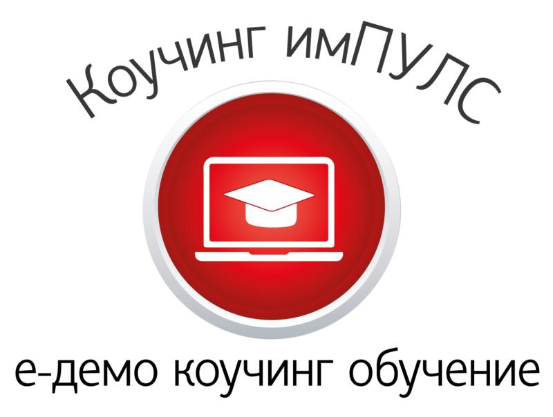 Коучинг имПУЛС