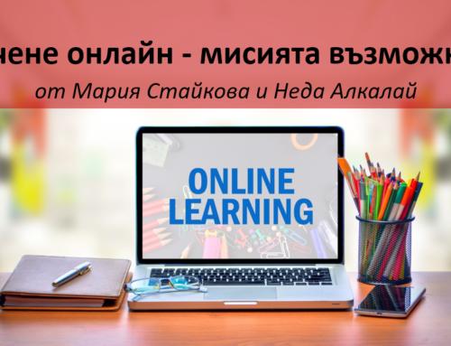 Учене онлайн – мисията възможна от Мария Стайкова и Неда Алкалай*