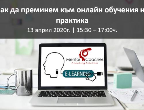 Как да преминем към онлайн обучения на практика – Безплатен Уебинар